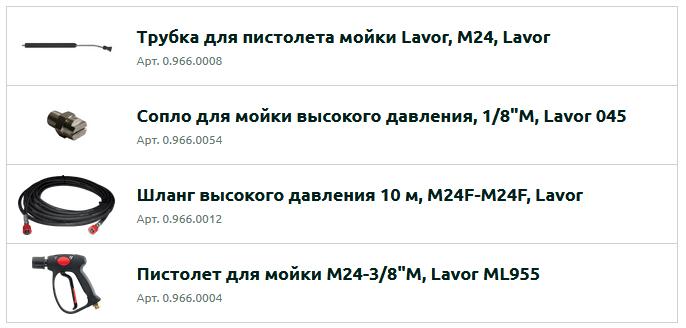 Lavor Thermic 18 3518 BS LP Komplektatsiya-Lavor-Thermic-18-3518-BS-LP