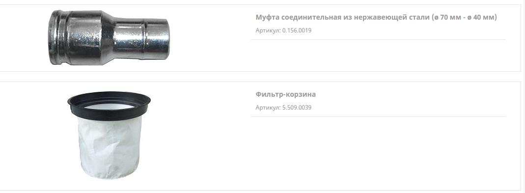 SMX 77 3-36 LavorPRO Пылесос индустриальный Komplektatsiya-SMX-77-3-36