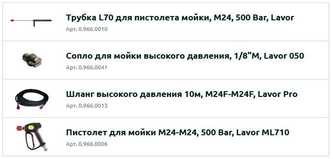 Lavor Thermic 26 3523 K LP Komplektatsiya-Thermic-26-3523-K-LP