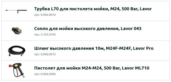 Thermic 26 4020 K LP LavorPro Komplektatsiya-Thermic-26-4020-K-LP