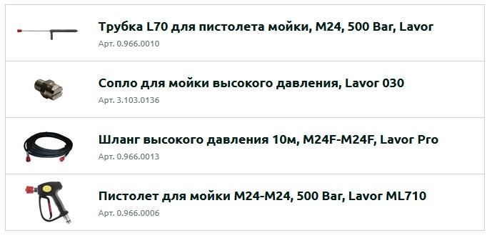 Thermic 26 5016 K LP LavorPro Komplektatsiya-Thermic-26-5016-K-LP