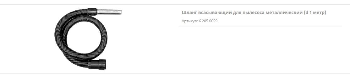 Lavor ASHLEY 111 komplektatsiya-ASHLEY